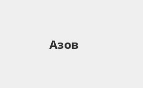 Справочная информация: Райффайзенбанк в Азове — адреса отделений и банкоматов, телефоны и режим работы офисов