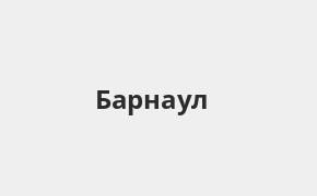 Справочная информация: Банкоматы Райффайзенбанка в Барнауле — часы работы и адреса терминалов на карте