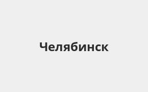 Справочная информация: Банкоматы Райффайзенбанка в Челябинске — часы работы и адреса терминалов на карте