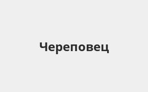 Справочная информация: Банкоматы Райффайзенбанка в Череповце — часы работы и адреса терминалов на карте