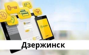 Справочная информация: Банкоматы Райффайзенбанка в Дзержинске — часы работы и адреса терминалов на карте