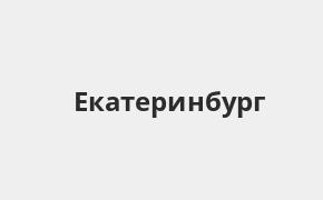 Справочная информация: Банкоматы Райффайзенбанка в Екатеринбурге — часы работы и адреса терминалов на карте