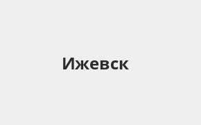 Справочная информация: Банкоматы Райффайзенбанка в Ижевске — часы работы и адреса терминалов на карте