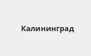 Справочная информация: Райффайзенбанк в Калининграде — адреса отделений и банкоматов, телефоны и режим работы офисов