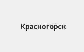 Справочная информация: Банкоматы Райффайзенбанка в Красногорске — часы работы и адреса терминалов на карте