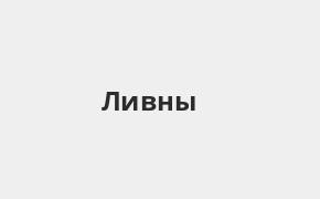 Справочная информация: Райффайзенбанк в Ливнах — адреса отделений и банкоматов, телефоны и режим работы офисов