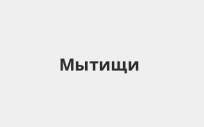 Справочная информация: Райффайзенбанк в Мытищах — адреса отделений и банкоматов, телефоны и режим работы офисов