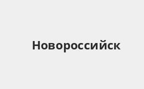 Справочная информация: Райффайзенбанк в Новороссийске — адреса отделений и банкоматов, телефоны и режим работы офисов