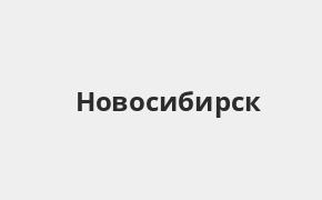 Справочная информация: Банкоматы Райффайзенбанка в Новосибирске — часы работы и адреса терминалов на карте