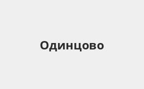 Справочная информация: Банкоматы Райффайзенбанка в Одинцово — часы работы и адреса терминалов на карте