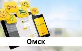 Справочная информация: Банкоматы Райффайзенбанка в Омске — часы работы и адреса терминалов на карте