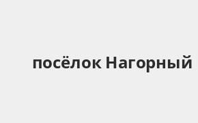 Справочная информация: Банкоматы Райффайзенбанка в посёлке Нагорный — часы работы и адреса терминалов на карте