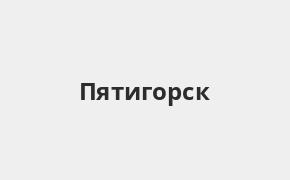 Справочная информация: Банкоматы Райффайзенбанка в Пятигорске — часы работы и адреса терминалов на карте