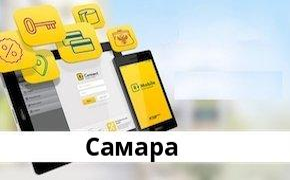 Справочная информация: Райффайзенбанк в Самаре — адреса отделений и банкоматов, телефоны и режим работы офисов