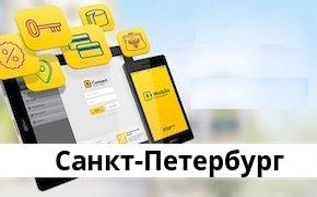 Справочная информация: Банкоматы Райффайзенбанка в Санкт-Петербурге — часы работы и адреса терминалов на карте