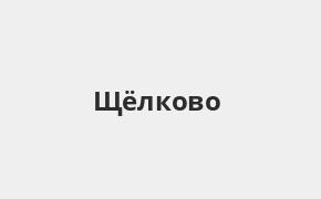 Справочная информация: Банкоматы Райффайзенбанка в Щелково — часы работы и адреса терминалов на карте