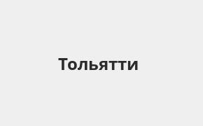 Справочная информация: Райффайзенбанк в Тольятти — адреса отделений и банкоматов, телефоны и режим работы офисов