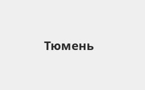 Справочная информация: Райффайзенбанк в Тюмени — адреса отделений и банкоматов, телефоны и режим работы офисов