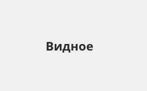 Справочная информация: Банкоматы Райффайзенбанка в Видном — часы работы и адреса терминалов на карте