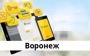 Справочная информация: Райффайзенбанк в Воронеже — адреса отделений и банкоматов, телефоны и режим работы офисов