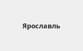 Справочная информация: Райффайзенбанк в Ярославле — адреса отделений и банкоматов, телефоны и режим работы офисов
