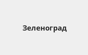 Справочная информация: Отделение Райффайзенбанка по адресу Зеленоград, к828 — телефоны и режим работы